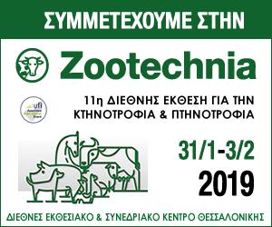 Exhibition Zootechnia 2019 Thessaloniki